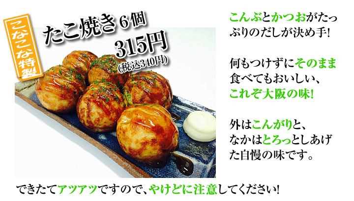 こんぶとかつおがたっぷりのだしが決め手!何もつけずにそのまま食べてもおいしい、これぞ大阪の味!外はこんがりと、なかはとろっとしあげた自慢の味です。できたてアツアツですので、やけどに注意してください!